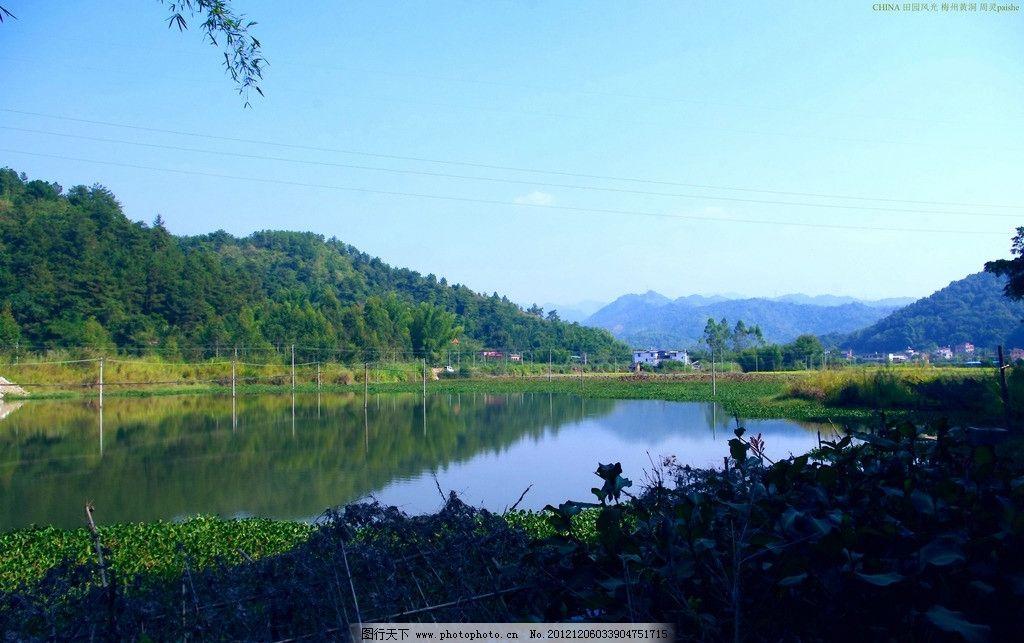 山水风景 田园风光图片