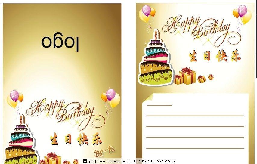 生日贺卡 蛋糕 生日快乐 气球 礼物 其他 节日素材 矢量 ai