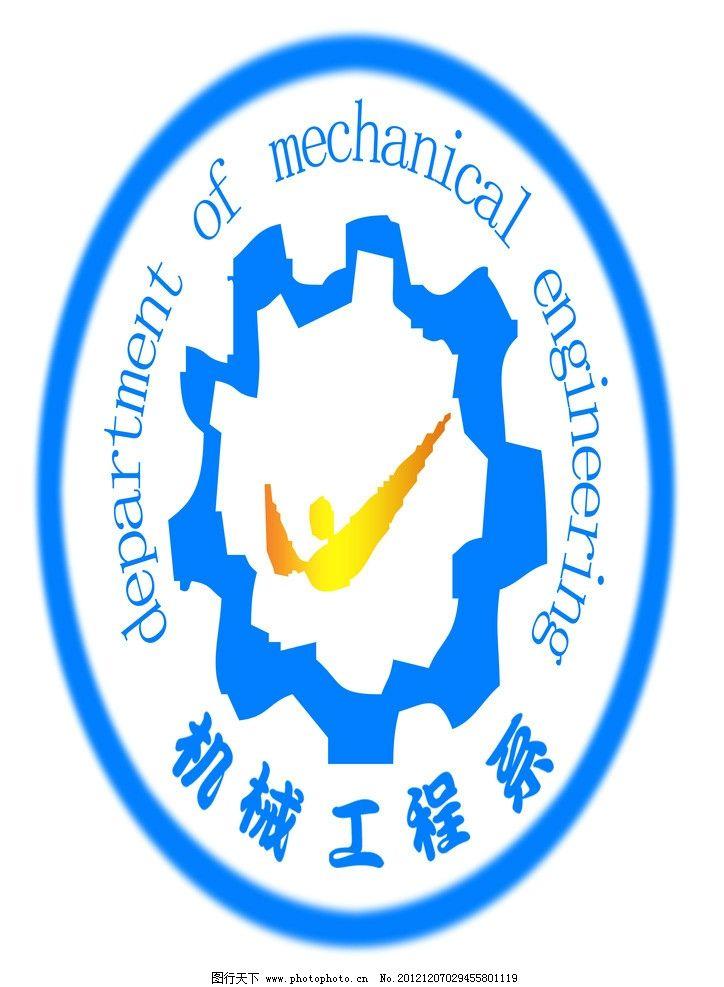 机械工程系系徽 机械工程系徽 齿轮 标志设计 广告设计模板 源文件图片