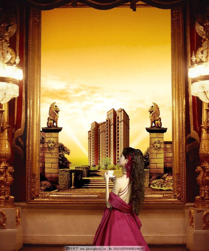 地产海报 欧式地产 相框 建筑 宫殿 狮子 美女 房地产广告 广告设计