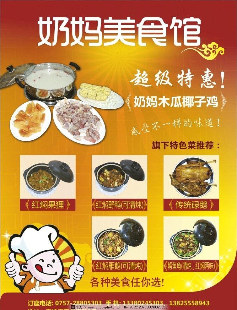 美食海报 鸡肉 鸭肉 单张 娃娃 碟子 火锅 炖鸡 佳肴美味 海报设计