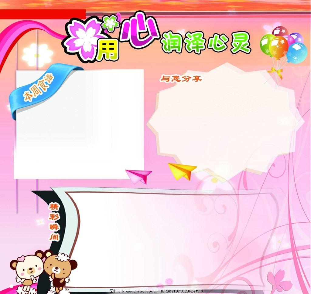 幼儿园公告栏图片_展板模板_广告设计_图行天下图库