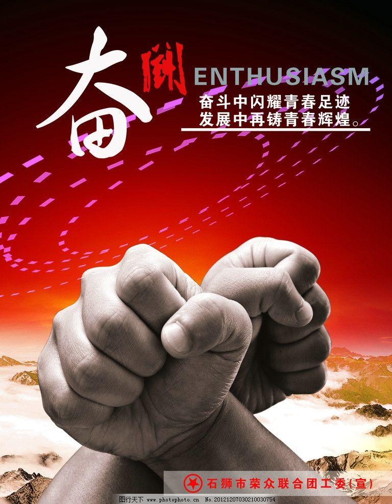 奋斗励志 奋斗 励志 拳头 展板 企业文化 极光 展板模板 广告设计模板