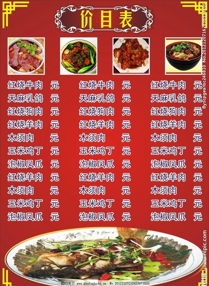 菜单 清晰版面设计 价目表 深红 渐变 边框 菜单菜谱 广告设计 矢量
