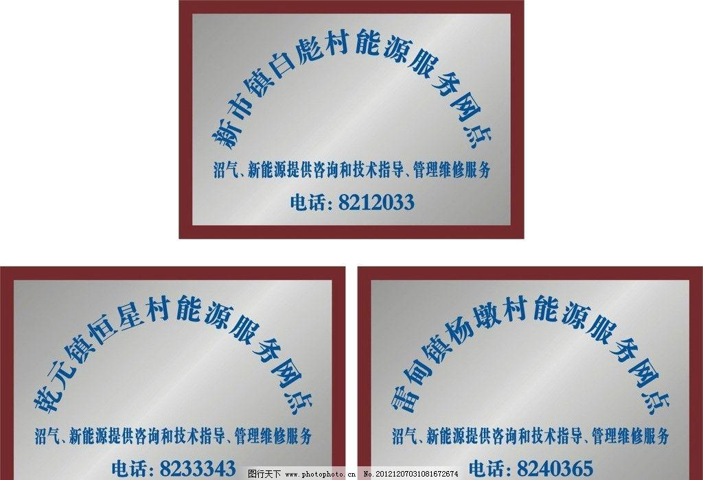 不锈钢牌子的设计 不锈钢牌 牌子 铜牌 其他设计 广告设计 矢量 cdr