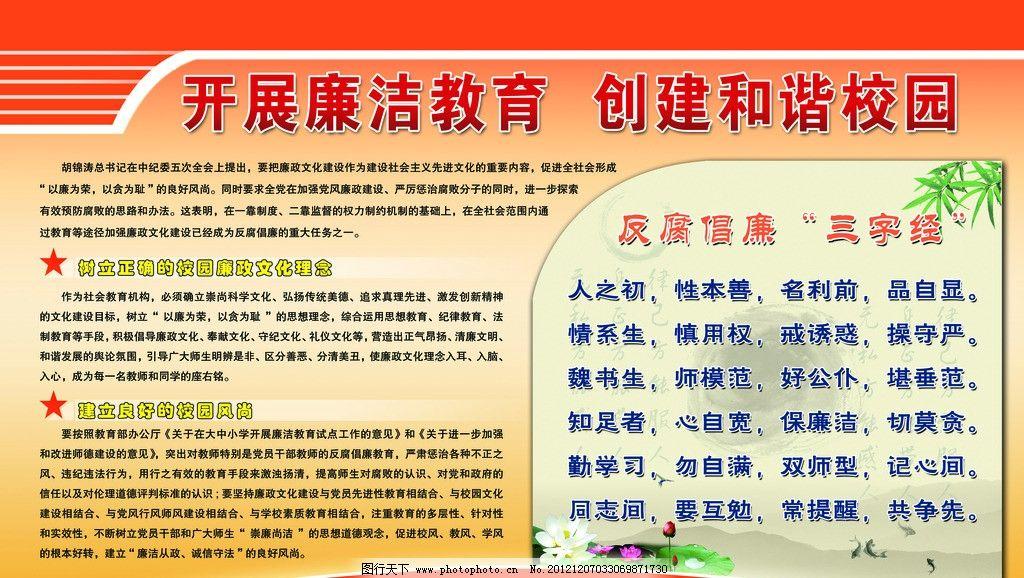 """廉洁教育 展板 红色 廉政文化进校园 廉洁文化""""三字经"""" psd分层素材"""