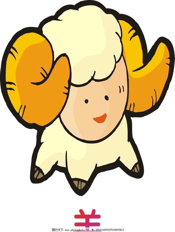 彩色十二生肖卡通羊图片