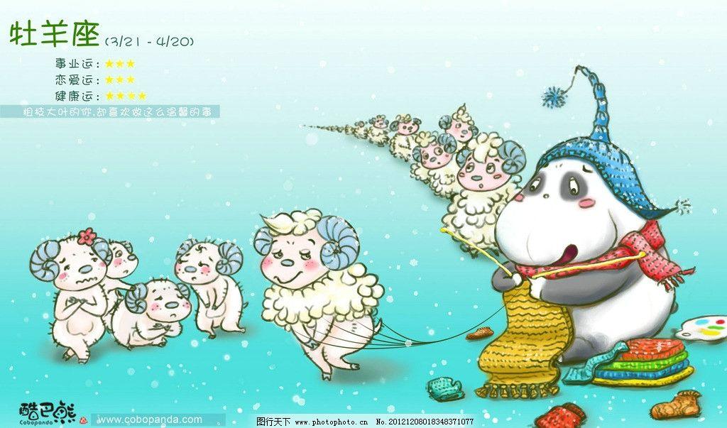 酷巴熊白羊座 酷巴熊 十二星座 白羊座 动漫人物 动漫动画 设计 300图片