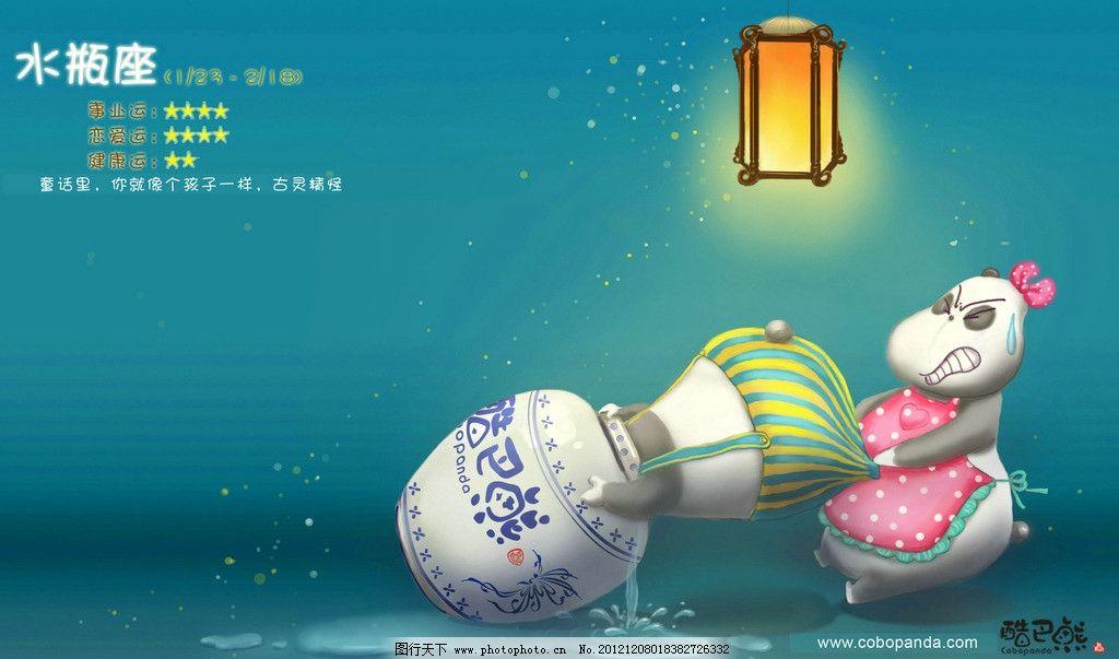 酷巴熊水瓶座 酷巴熊 十二星座 水瓶座 壁纸 动漫人物 动漫动画 设计