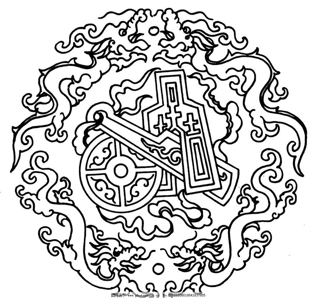 基础图案 黑白 花 纹样 祥云 古币 钱币 传统 传统文化 文化艺术 设计