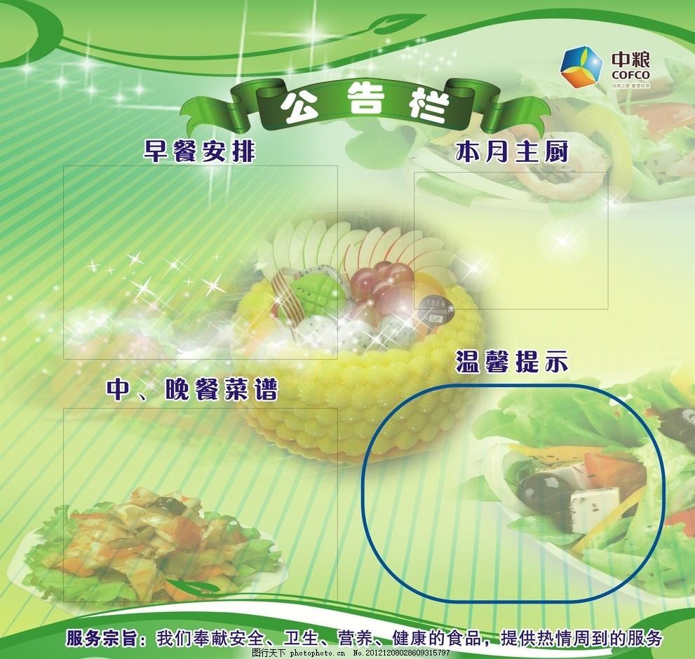 公告栏 食堂 早餐 本月主主厨 温馨提示 板报宣传 海报设计 广告设计
