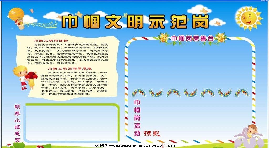 幼儿园展板 小孩 太阳 热气球 卡通人物 草地 蓝天 白云 矢量