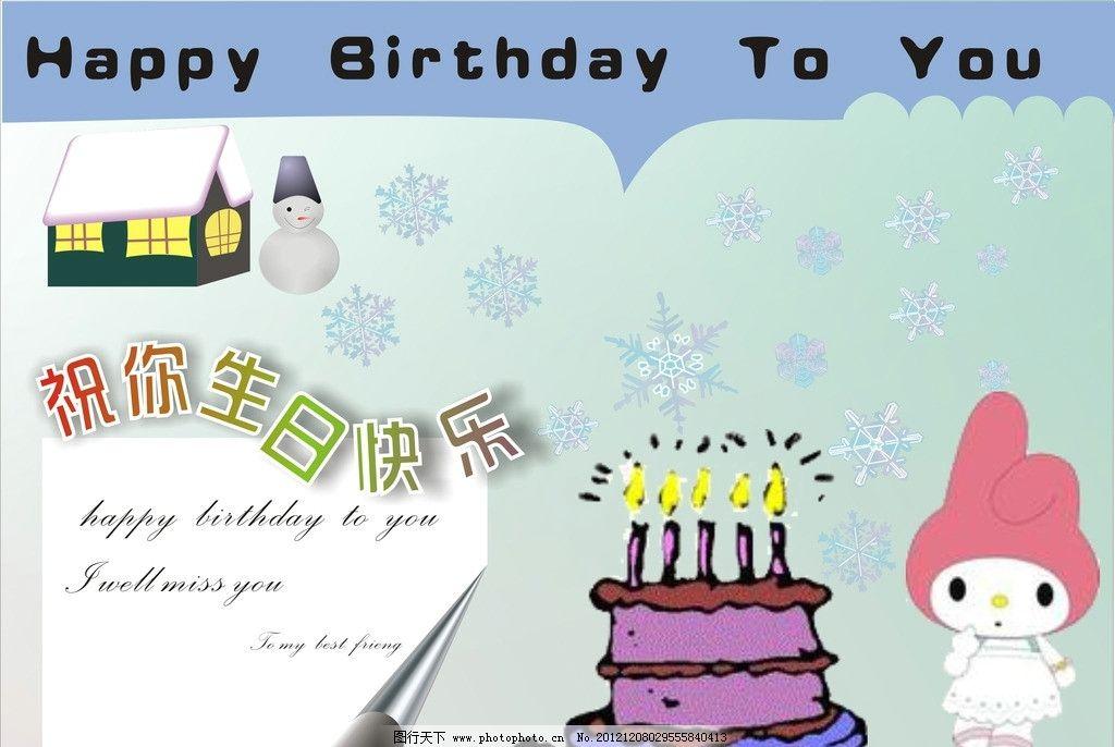 生日卡片 祝福朋友 矢量
