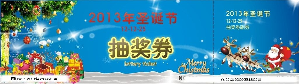 抽奖券 圣诞 树枝 蓝色背景 副券 粉红背景 名片卡片 广告设计模板