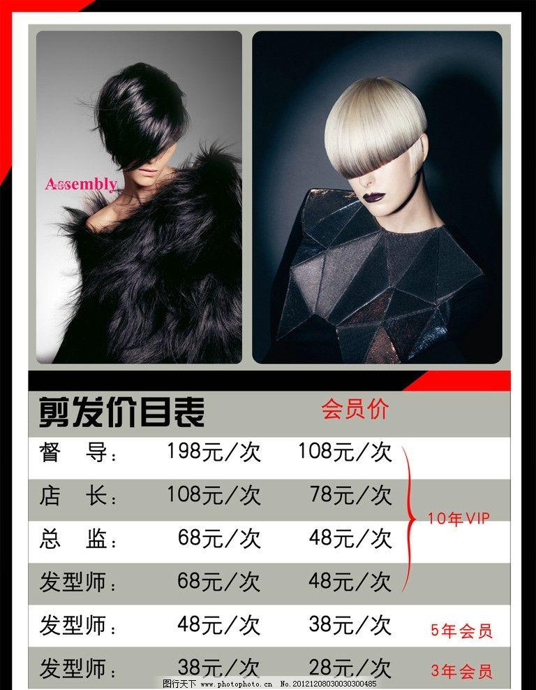 电子价目表 理发店 时尚理发 理发价目表 海报设计 广告设计模板 源文图片