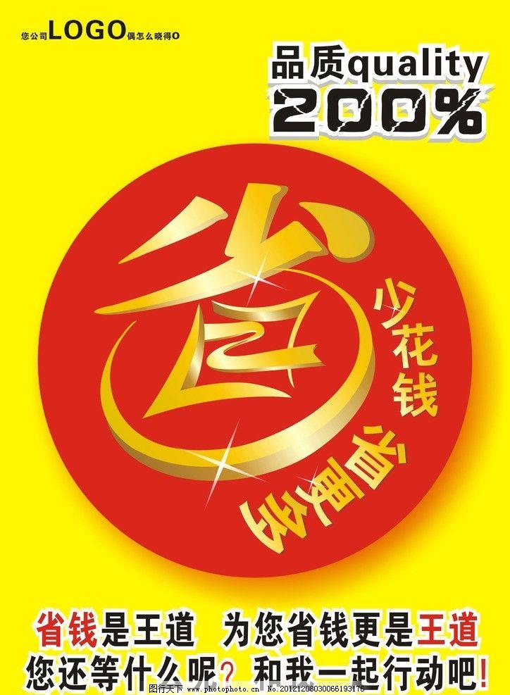 省字 超市海报 省钱海报 艺术字 省 金字省 海报设计 广告设计 矢量