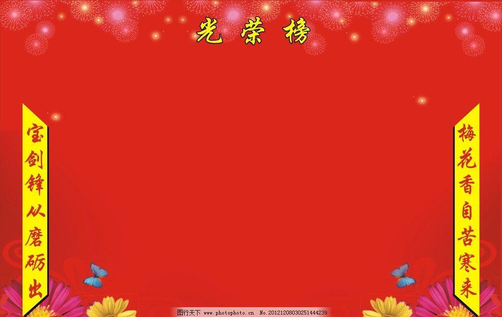 光荣榜图片_展板模板_广告设计_图行天下图库