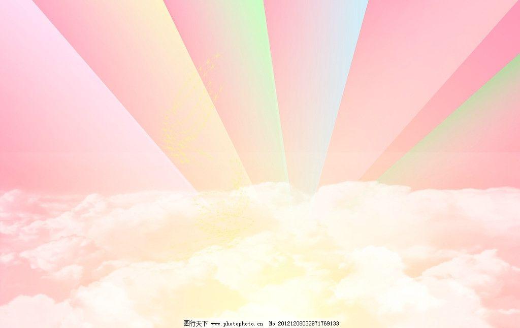 粉红背景 流光 放射 七彩 白云 云朵 淡淡 梦幻 花纹 星光
