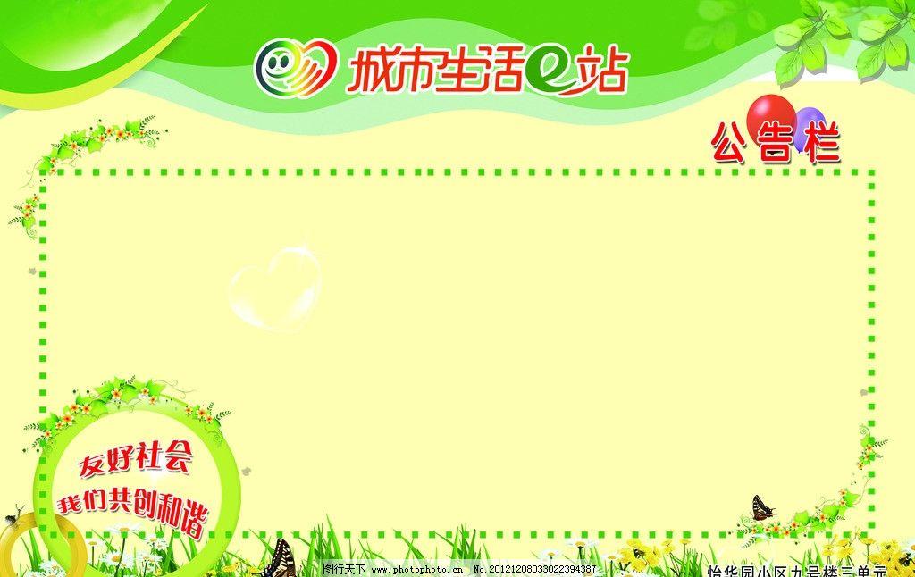 公告栏 气球 草地 鲜花 蝴蝶 树叶 圆环黄色背景 蓝色条纹 psd分层