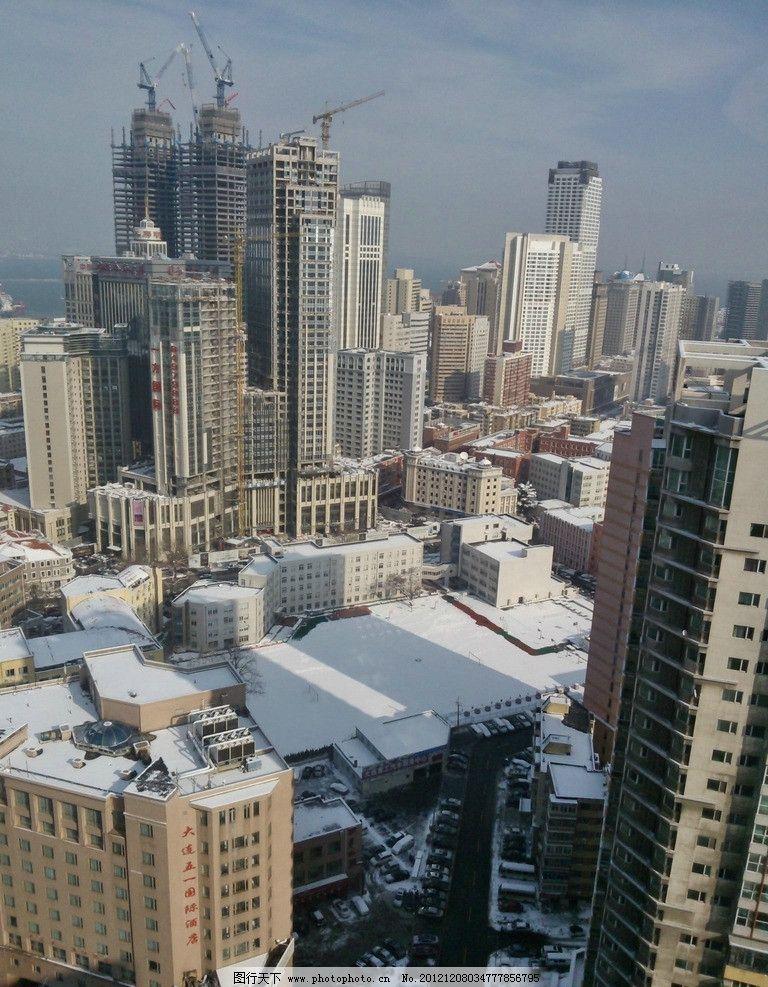 城市 大连 雪景 高楼林立 建筑景观 自然景观 摄影 72dpi jpg