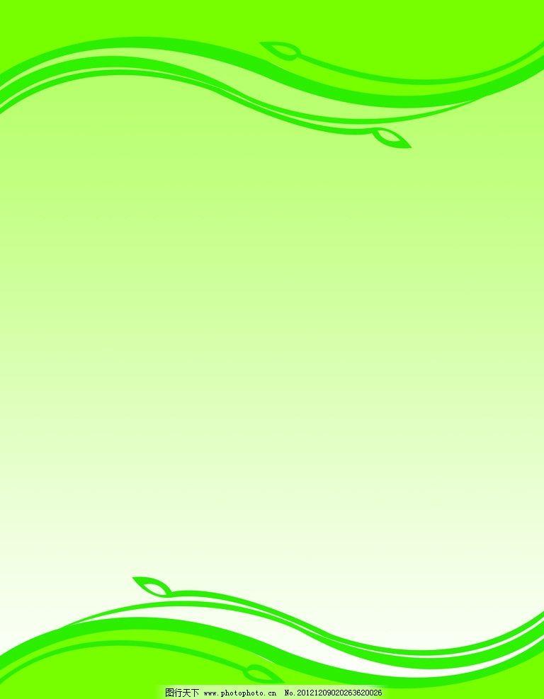 展板背景 海报背景 竖版 绿色 简单 线条 模版 背景底纹 底纹边框