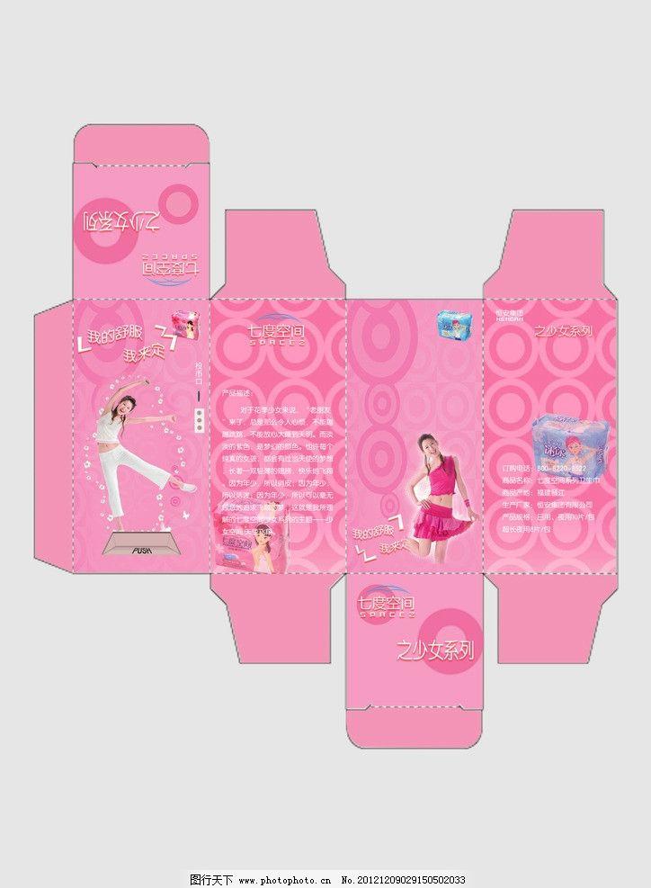 包装盒展开图 包装 盒子 包装盒 展开图 包装设计 广告设计模板 源图片