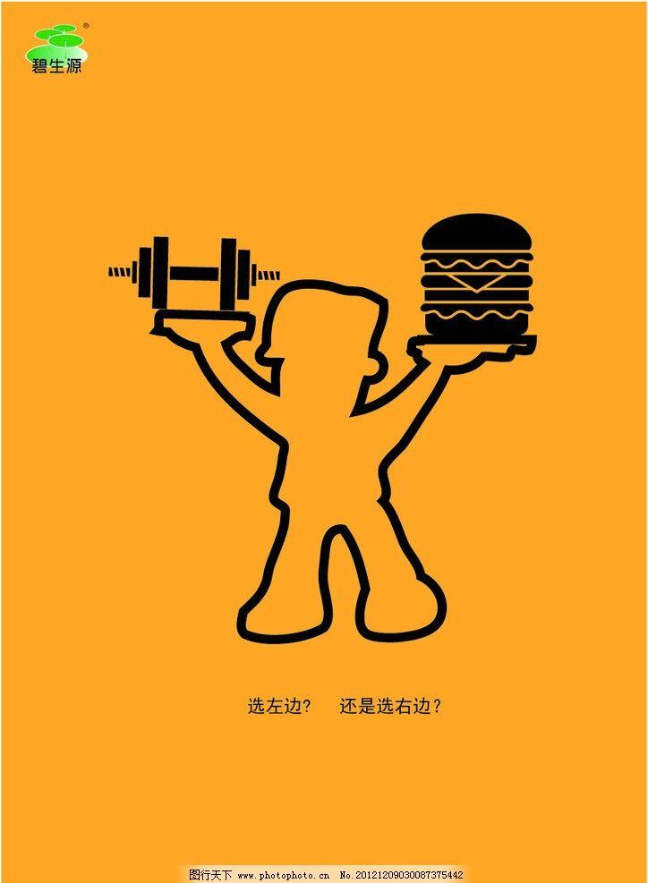 减肥海报 减肥 黄色背景 碧生源标志 人物 人物剪影 汉堡 海报设计