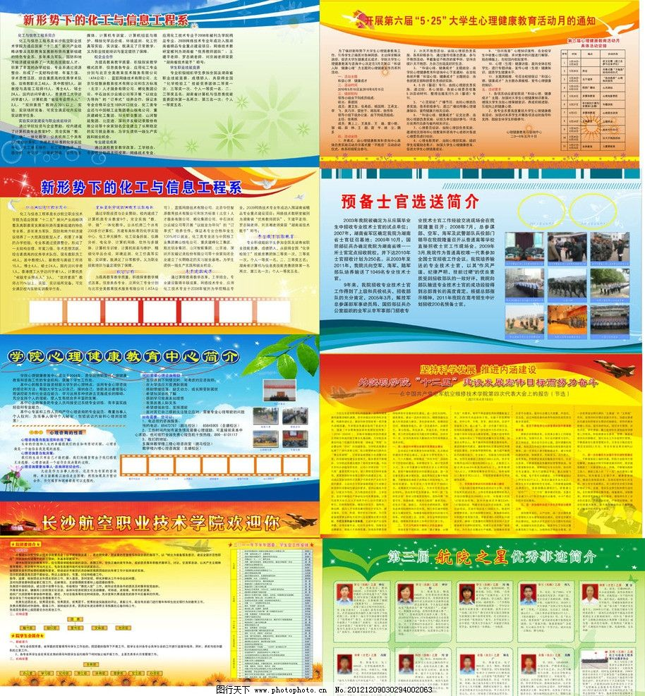 大学生宣传栏图片_展板模板