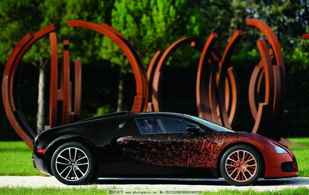 布加迪 威龙 威航 豪华车 世界名车 跑车 轿车 数学 设计 意大利 汽车
