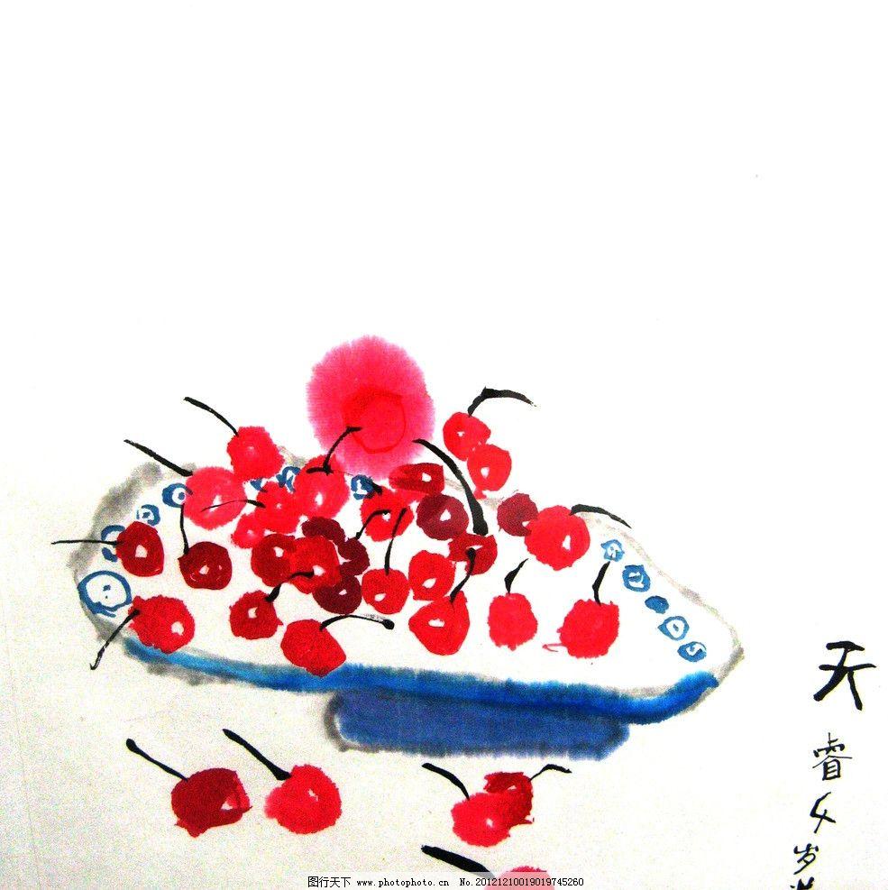 上海秦汉胡同儿童国画作品 上海 秦汉胡同 儿童 国画      樱桃 盘子