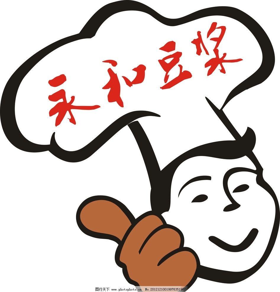 企业logo 永和豆浆logo 标 企业logo标志 标识标志图标 矢量 cdr