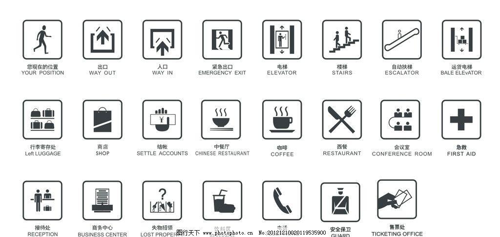 会议室 急救十字 售票处 接持处 商务中心 失物招领 饮料区 电话图标图片