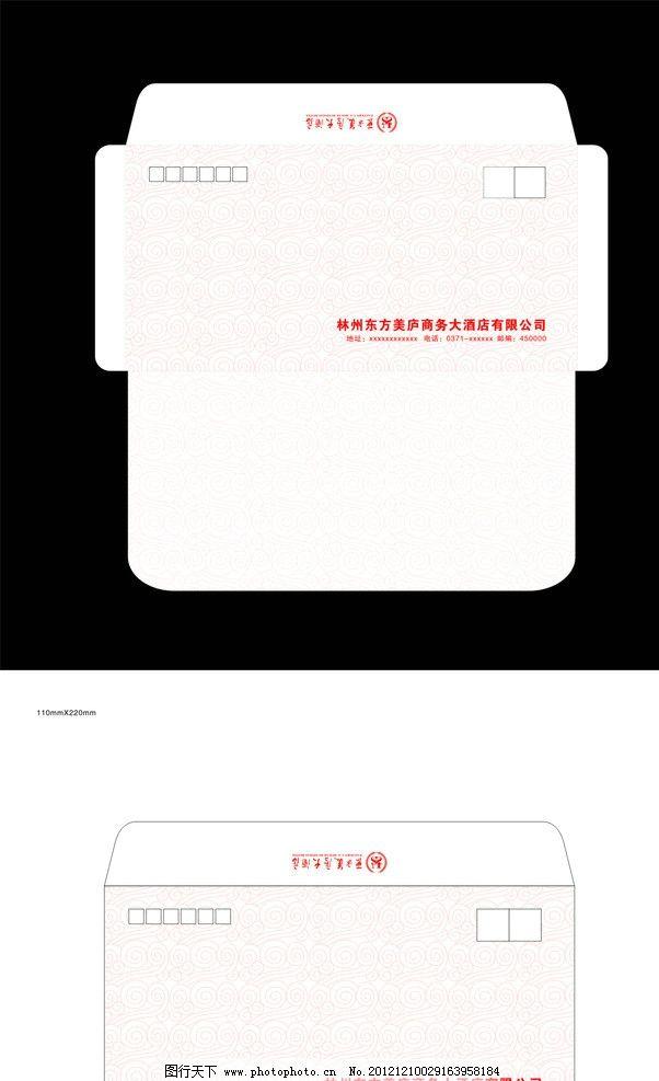 信封包装设计 信封设计 矢量文件 展开图 cdr 花纹背景 包装设计 广告