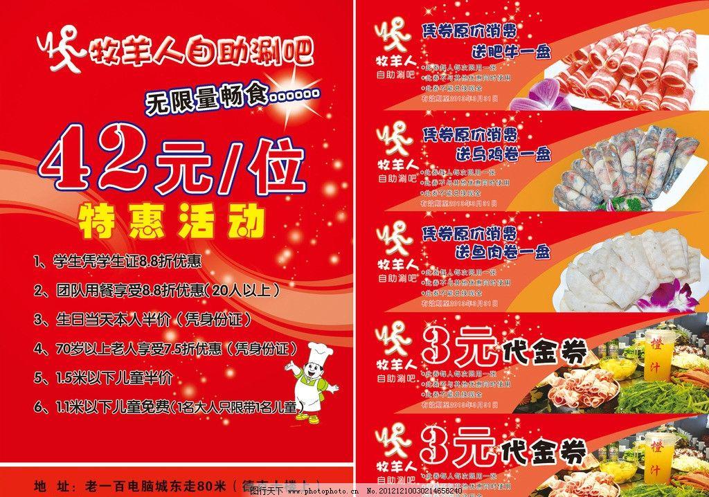 火锅店传单 青菜 肉类 广告设计模板 源文件