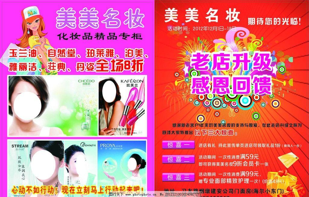 化妆品宣传单页图片_展板模板
