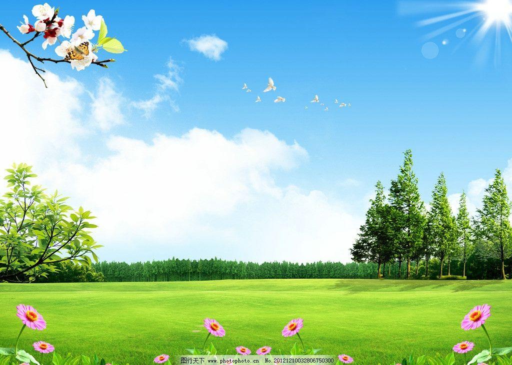 景观 户外 自然 绿色 蓝天 白云 草 草地 草皮 树 树丛 树木 花朵 花