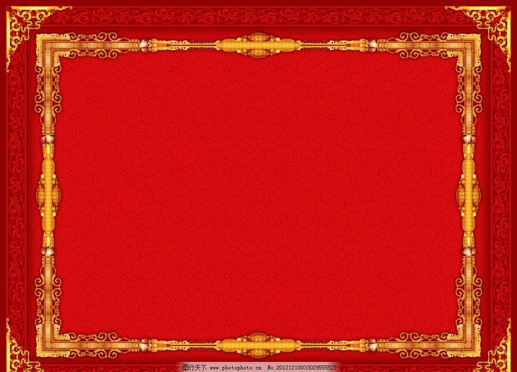 红色边框图片 边框 底纹 喜庆背景 展板 欧式边框 红色边框 时尚 华丽