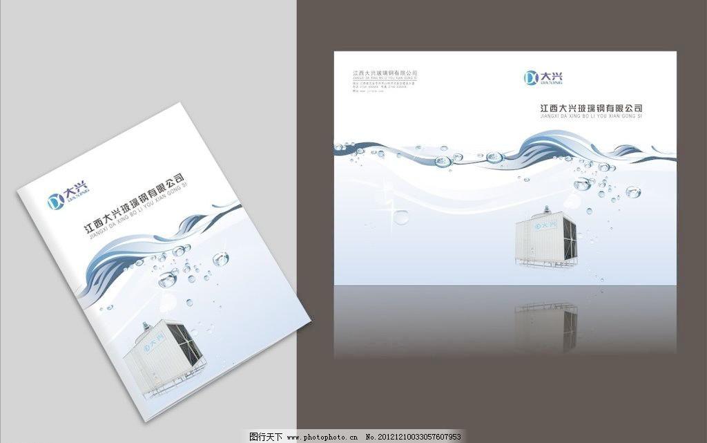 冷却塔封面设计 发光 广告设计 水滴 水元素 冷却塔封面设计矢量素材