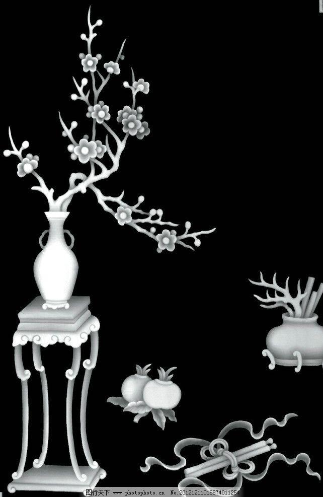 梅花 bmp 石榴 卷轴 花瓶 灰度图 黑白 精雕 雕刻 传统文化 文化 文化