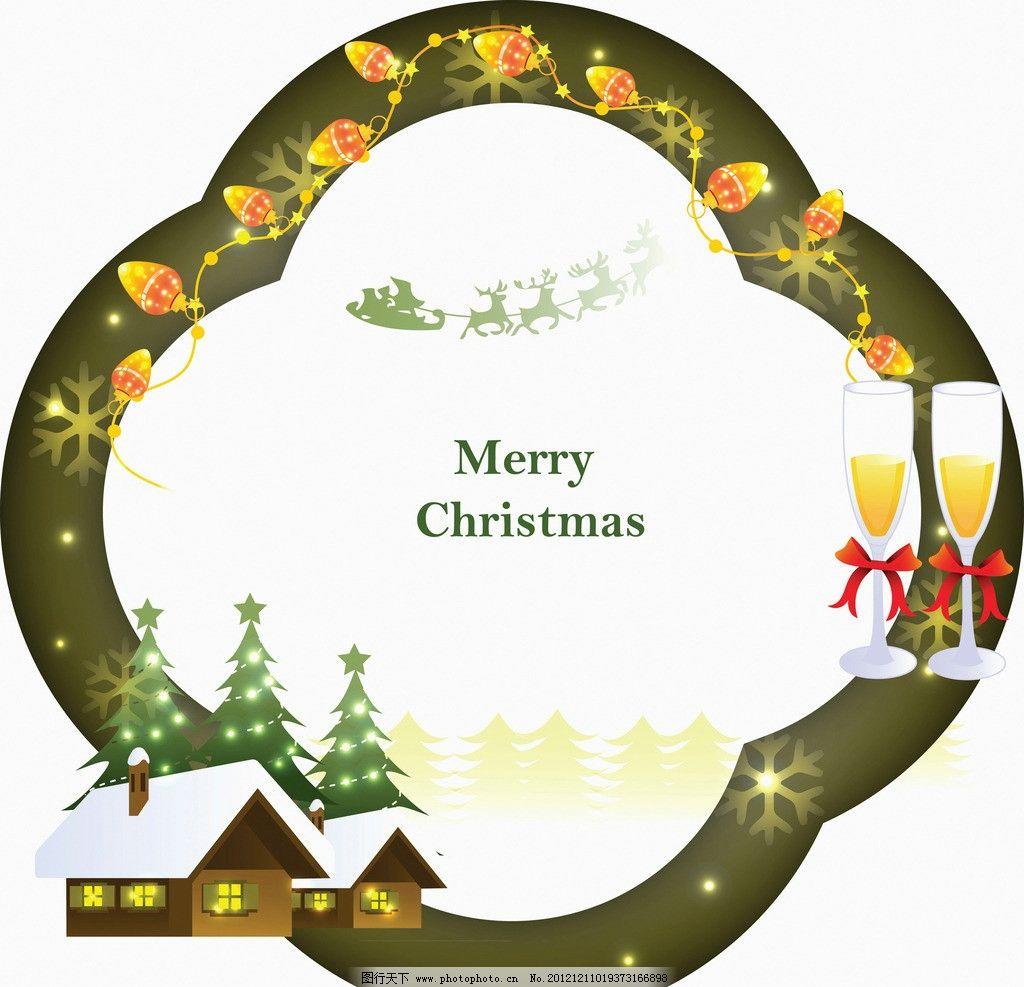 圣诞节 圣诞 圣诞树 鹿 房屋 酒杯 松树 礼物 贺卡 边框 彩灯 节日