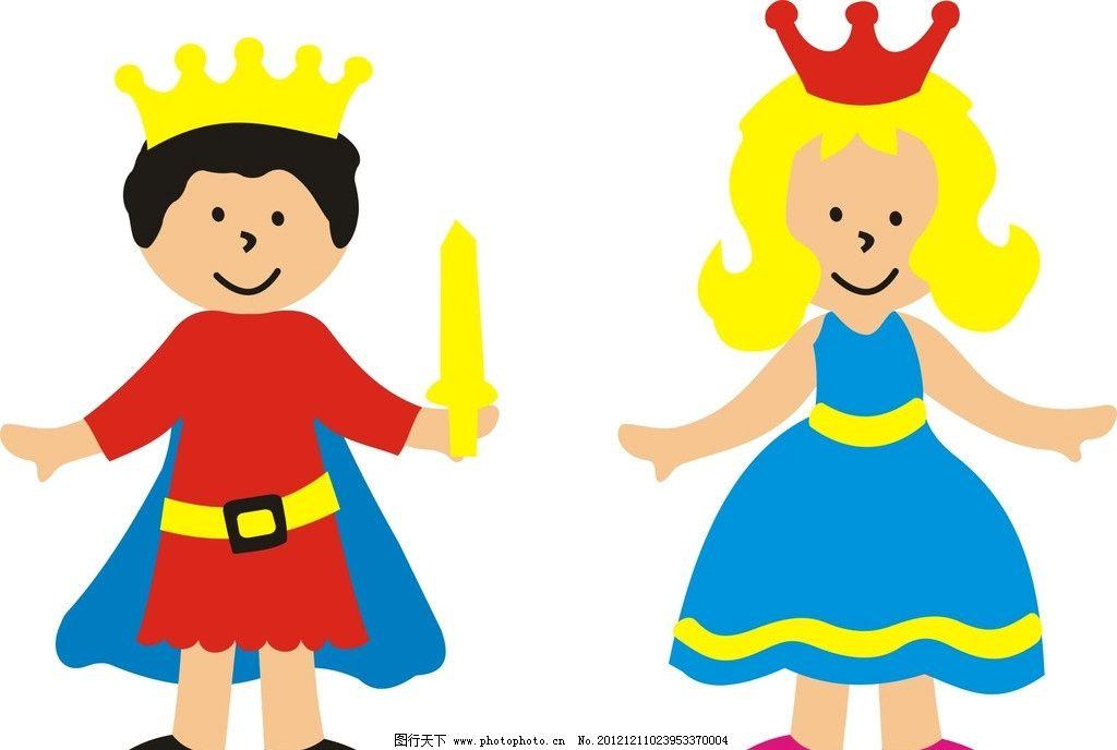 王子公主 王子 公主 皇冠