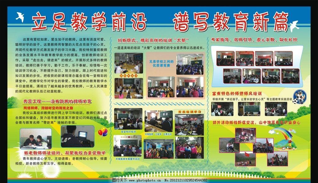 cdr矢量清晰源文件 校园宣传栏 小学展板 小学宣传栏 卡通展板 快乐乐