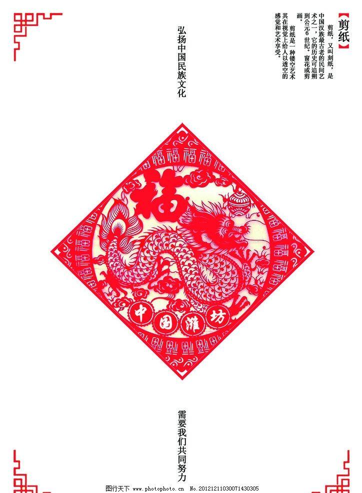 剪纸艺术图片_海报设计_广告设计_图行天下图库