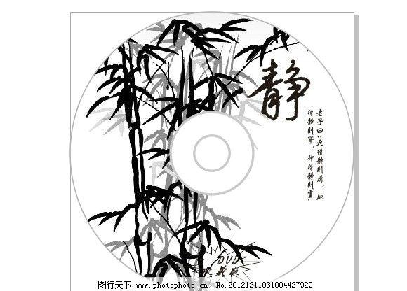 cd封面设计 竹子 艺术字 其他设计 广告设计 矢量 cdr