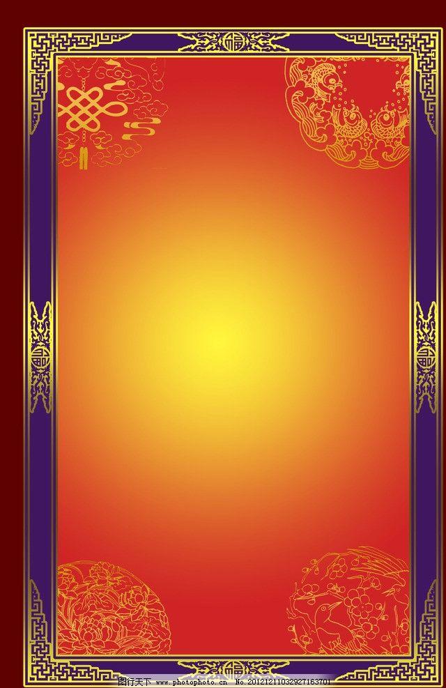 边框 底纹 喜庆背景 展板 欧式边框 红色边框 时尚 华丽 过年 春节