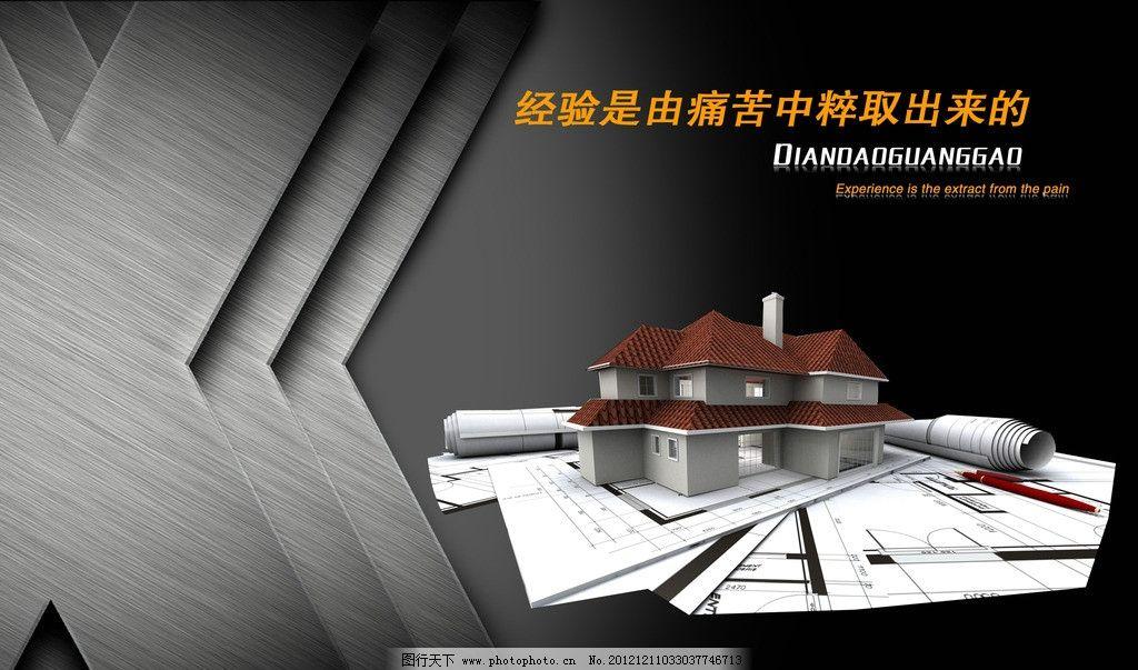 别墅设计海报 别墅平面图 尺子 铅笔 楼房 纹理 源文件