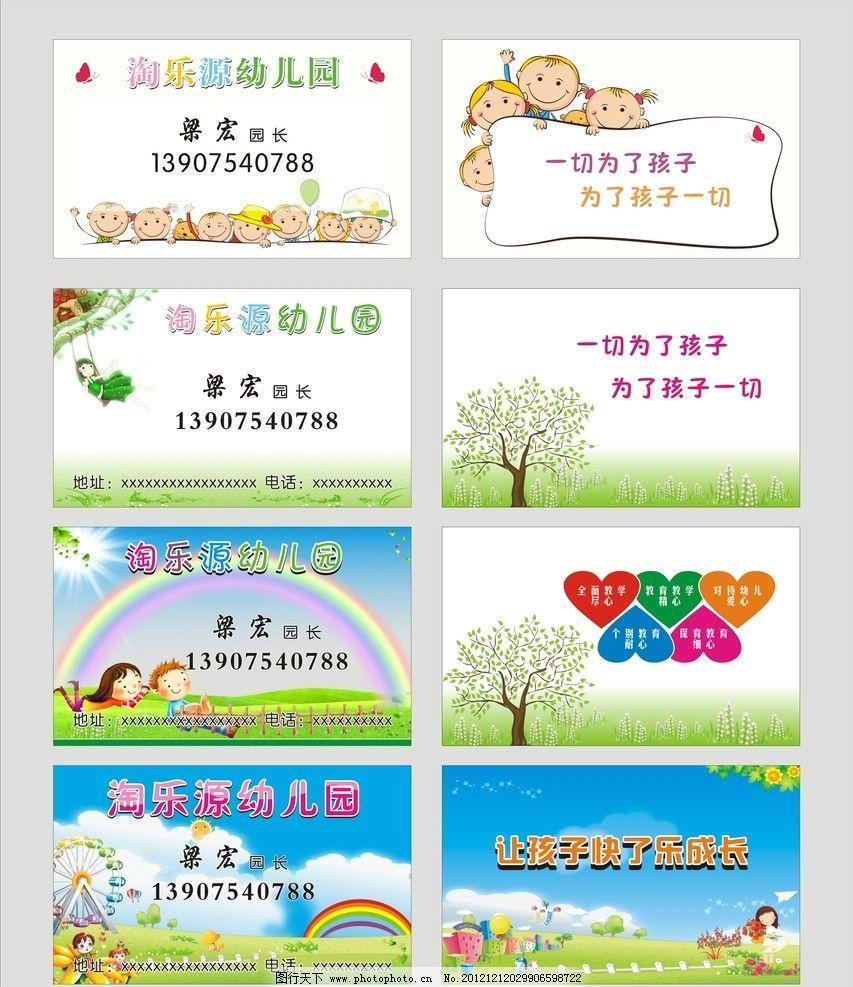 幼儿园 名片 园长 可爱 小孩子 小朋友 一切为了孩子 彩虹 小树图片