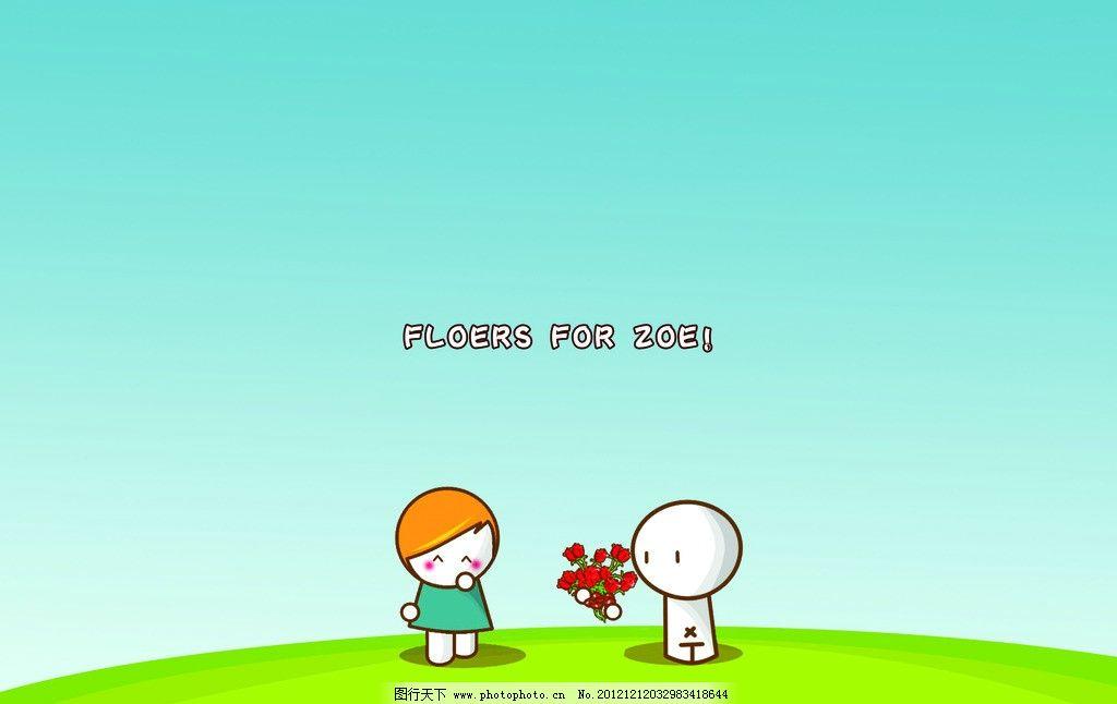 卡通 卡通素材 卡通人物 蓝天白云 草坪 花朵 动漫 动画 简单卡通素材