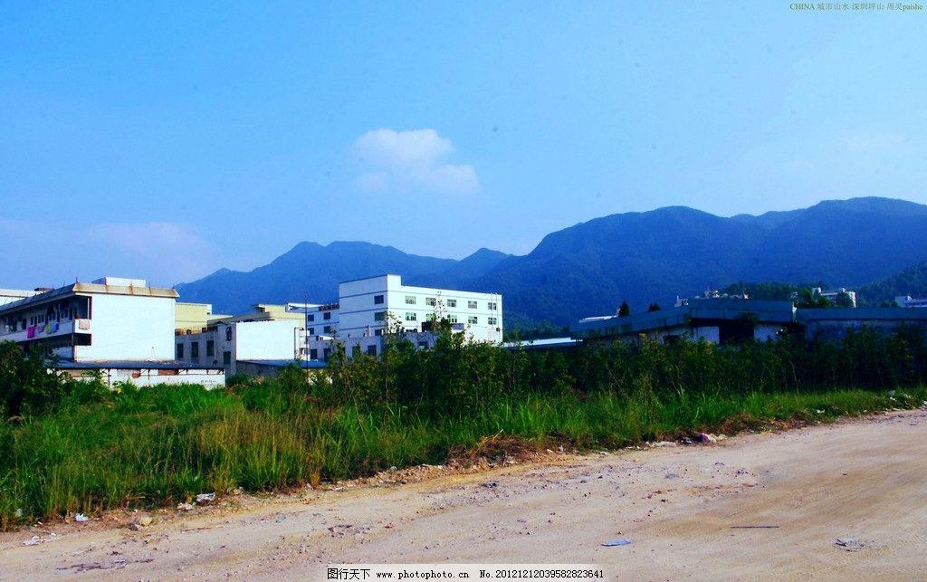 山水风景 坪山工业区图片