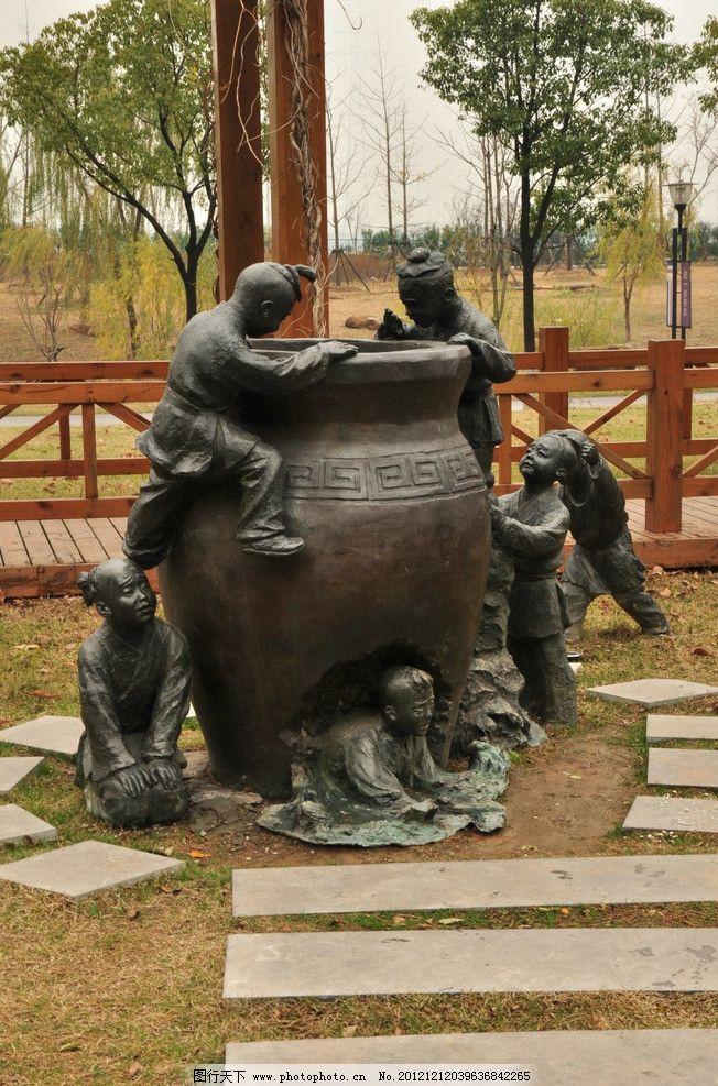 雕塑 司马光砸缸 文化景观 景观小品 小孩雕塑 建筑园林 摄影 300dpi